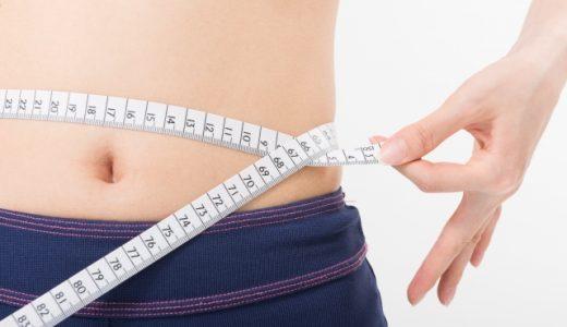 ダイエット効果を高める方法!考え方や生活習慣を見直すことで効果を高められます。