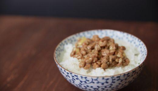 納豆は1日2パック食べてOK!納豆に含まれる栄養素と過剰摂取の危険性を解説!