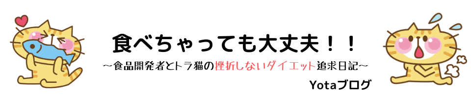 Yotaブログ